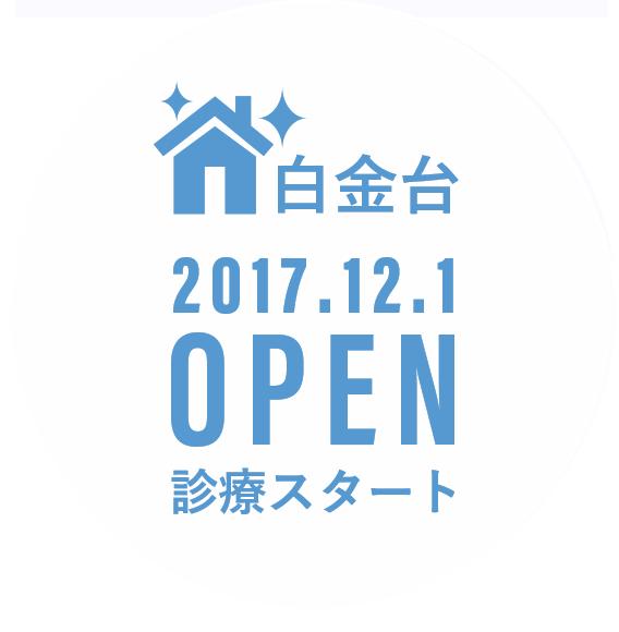 白金台 2017.12.1 OPEN 診療スタート