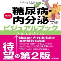糖尿病・内分泌ビジュアルブック