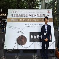 第61回日本糖尿病学会総会