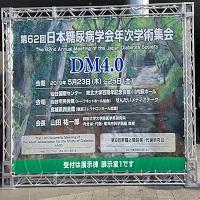 第62回日本糖尿病学会