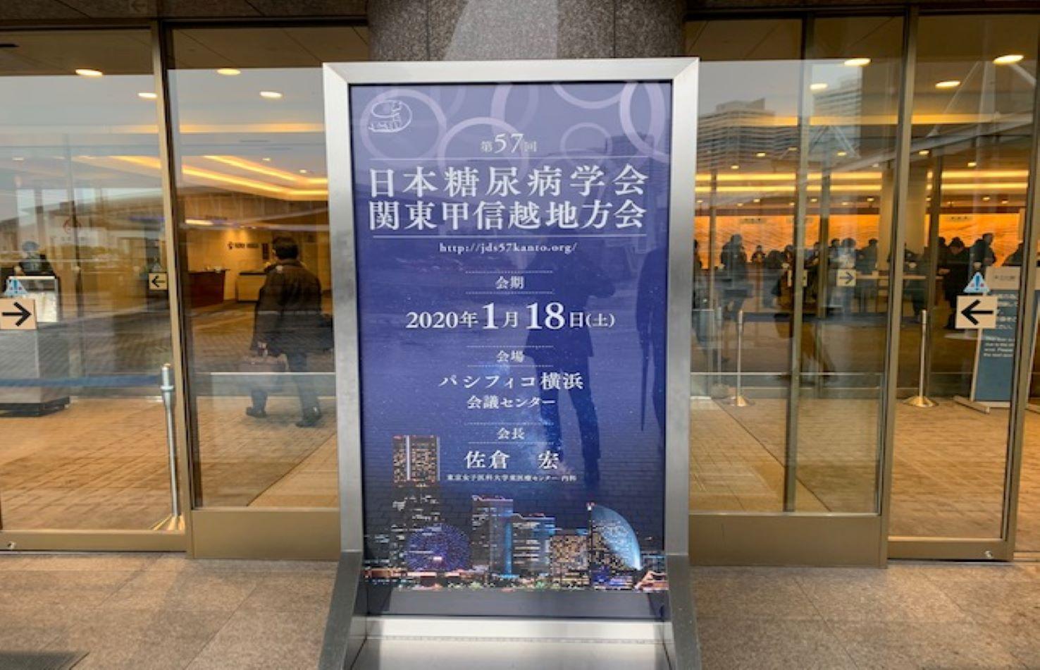 日本糖尿病学会関東甲信越地方会